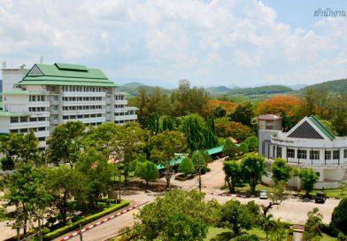 ประกาศมหาวิทยาลัยราชภัฏเลย เรื่อง การชำระเงินค่าลงทะเบียนนักศึกษา ภาคปกติ ภาคเรียนที่ 2/2561